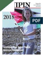 Εφημερίδα ΠΡΙΝ, 30.12.2017 | φύλλο 1359