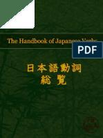 The Handbook of Japanese Verbs (Sample Excerpts)