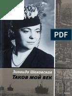Takov Moi Viek - Zinaida Alieksieievna Shakhovsk