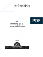 हिन्दी कविता में प्रगतिवाद