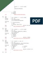 二年级华语教案(K
