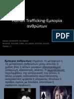 Γ2 ΠΕΡΙΗΓΗΤΕΣ ΤΗΣ ΓΝΩΣΗΣ Trafficking