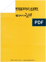 Probondha Sangraha - Pramatha Chowdhury (Amarboi.com)