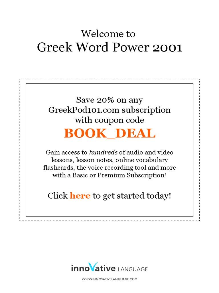 Learn Greek - Vocabulary2001 - 2011 b047078ee41