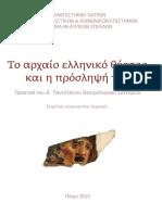 αρχαιο θεατρο-συνεδριο Πατρα.pdf
