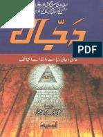 Dajjal 2 (kon kab aur kaha) by mufti abu lubaba
