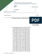 80674239-Codul-Penal-Al-Federatiei-Ruse.doc