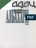 Časopis Gradac - David Albahari.pdf