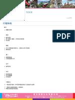 8D7N_TAIWAN_SEMI_TOUR_ZH.pdf