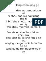 Gao an - Hong Chen Qing Ge