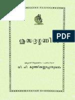 Suddha Drigganitham