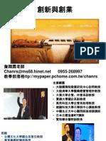 107.01.13-1-南科自造基地-創新與創業-個案馬修嚴選-詹翔霖教授