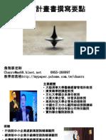 107.01.13-3-南科自造基地-創業計畫書撰寫要點-詹翔霖教授