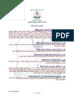 Courses Descriptions English
