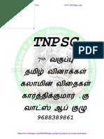 234 7th Tamil Tnpsc Study Material