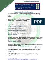 280 Tnpsc Study Material 9th Social