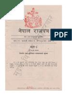नेपाल ईन्जिनियरिङ्क सेवा नियमहरु २०५१