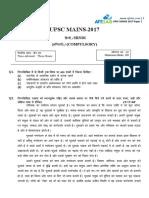AFEIAS UPSC Compulsary Hindi Paper 2017