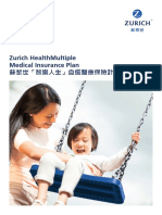 healthmultiple-product-brochure-chinese.pdf