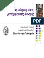 7.Inverters-Energy Savings in DTs (1)