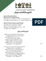 08_Thirupalliyezhuchi_917_926.pdf