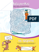 paramithia_gia_paidi_paixnidia_laburinthos_ta_trigona.pdf