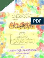 Akabir Ka Ramadan by Shaykh Al Hadith Muhammad Zakariyya Kandhelvi (r.a)
