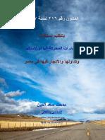 القانون رقم 216 لسنة 2017 بتنظيم استخدام الطائرات المحركة أليا أو لاسلكيا وتداولها والاتجار فيها فى مصر