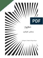 კამიუ, უცხო.pdf