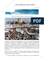 Antibaro.gr-Αθήνα Σκόπια Ποιες Παράμετροι Έχουν Αλλάξει