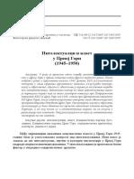 Intelektualci i Vlast u CG 1945-1950