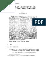 洪惟仁_小川尚義與高本漢比較1.pdf
