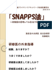 SNAPPSワークショップ-for指導医講習会