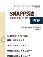 SNAPPSワークショップ-for指導医講習会