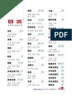 专业配色手册.pdf