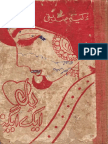 Dil Eik Abgeena, Novel, Zakia Siddiqui, Sindh Academy Karachi