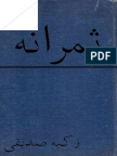 Samrana, Novel, Zakia Siddiqui, Multan-1970