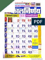 Marathi Calendar Pdf