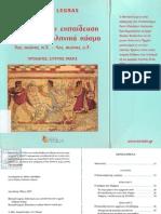656_B.LEGRAS_-_POLITISMOS_KAI_EKPAIDEYSH_STON_ARXAIO_ELLHNIKO_KOSMO