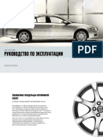 S80 Owners Manual MY07 RU Tp8860