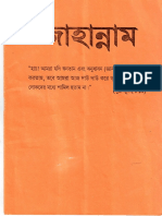 Jahan Nam O Islamic book