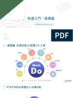 WorkDo - 行動辦公 Teamwork collaboration tool (advanced)