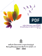 Tamil Book (All Pages)