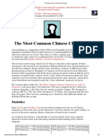 The Most Common Chinese Characters