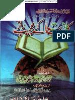 Kainat K Aajeeb Raaz (iqbalkalmati.blogspot.com).pdf