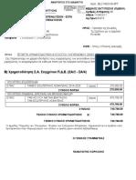 Απόφαση χρηματοδότησης ΠΔΕ 2017 ΑΑ#088 (9ΕΞ7465ΧΙ8-8ΡΓ) 4η Αυγούστου (11.08.2017).pdf