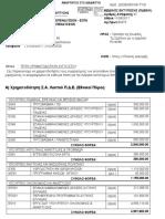 Απόφαση Χρηματοδότησης ΠΔΕ 2017 ΑΑ#087 (Ω6ΟΕ465ΧΙ8-ΤΥΘ) 3η Αυγούστου (11.08.2017) (ν)