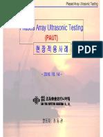 3- 삼영검사(PAUT현장적용사례).pdf