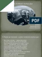 krestoviy-pohod (2).ppt