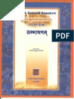 Sanskrit Svadhyaya level 1 -   Sambhashanam